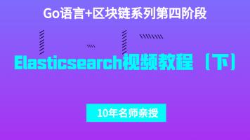 Go+区块链教程:Elasticsearch教程(下)