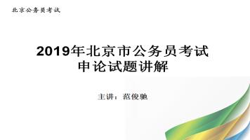 2019年北京市公务员考试申论真题讲解