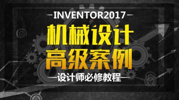 Inventor2017机械设计视频教程/精品案例/全国技能大赛/入门精通