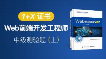 Web前端开发快速提升中级(上)/1+X证书/MySQL/CMS/Bootstrap/AJAX