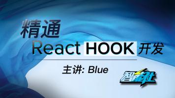 【智能社】精通React Hook开发