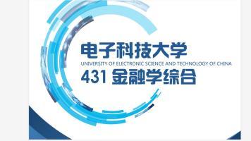 电子科技大学431金融学综合金融专硕博迪金融学考研辅导课程
