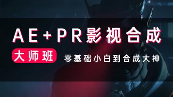 """2021""AE+PR影视全能合成班"
