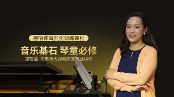 视唱练耳强化训练课程(十八节套课)