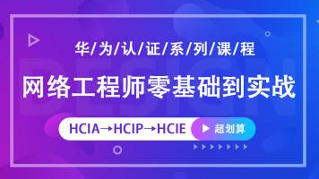 华为网络工程师入门经典实战课程