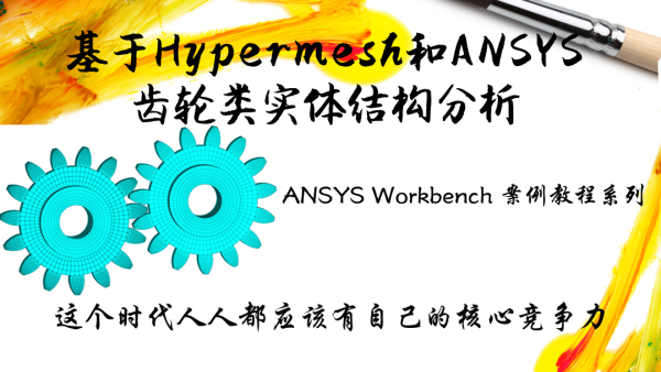 基于Hypermesh和Ansys的齿轮实体结构分析