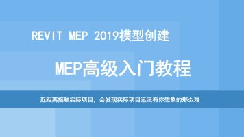 BIM软件Revit MEP2019模型创建