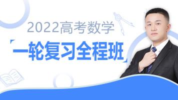 2022高考数学一轮复习全程班(2022通关卡一轮)-宋超数学超人
