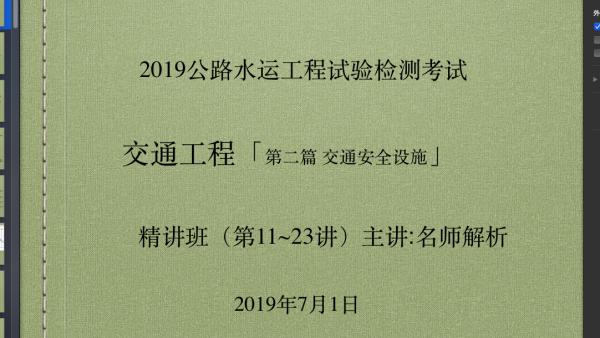 2019年试验检测考试《交通工程》精讲班11-23讲 交通安全设施篇