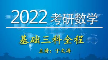 2022考研数学基础--三科全程
