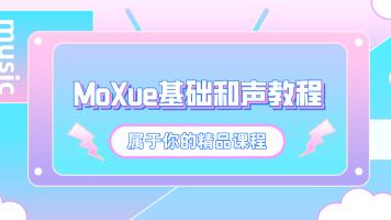 MoXue基础和声学教程