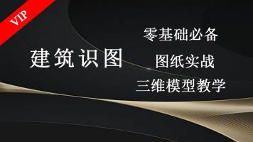土建预算-建筑识图【杭州高博教育】