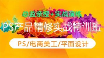 产品精修实战特训班: PS/电商美工/平面设计/抠图/合成/配色