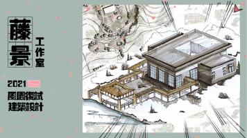 2022风园景观复试建筑