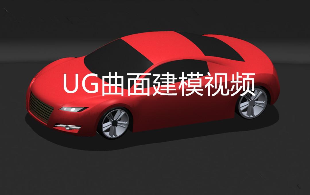 UG造型设计
