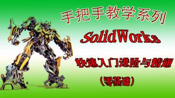 SolidWorks快速入门进阶与精通(操作+技巧+案例)试听课