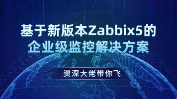 3天实战-基于新版本Zabbix5的企业级监控解决方案