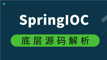 SpringIOC底层源码解析【鲁班学院】