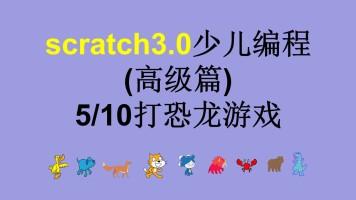 scratch3.0少儿编程(高级篇)5打恐龙