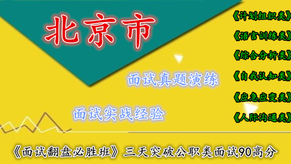 北京市结构化面试国考省考公考面试国家公务员视频真题资料课程