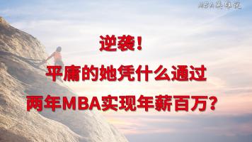 赢在起点!备战2022MBA,大多数人不知道的申请秘密!