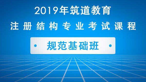 【筑道教育】注册结构工程师专业考试规范基础班