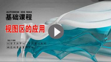 3Dmax视图区应用