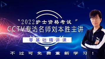 2022护士资格证考试零基础精讲课(刘本胜老师权威护资辅导)