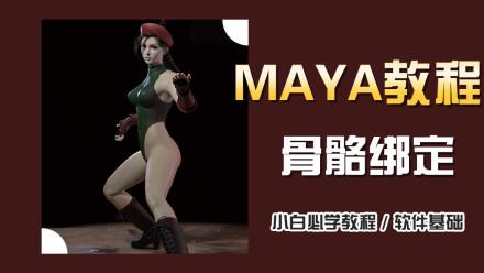 MAYA/模型绑定/教程/角色模型/pose【DCG学院】