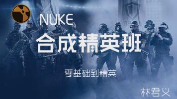 NUKE合成精英班