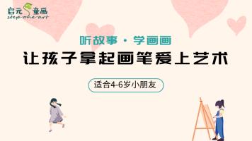 启元艺术创作课【4-6岁】