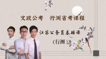 【文政公考】-江苏省考-行测(基础课)