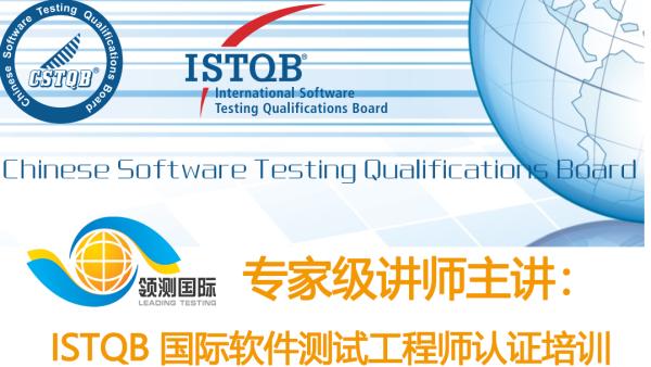 ISTQB国际软件测试工程师CTFL2018新版基础级软件测试认证