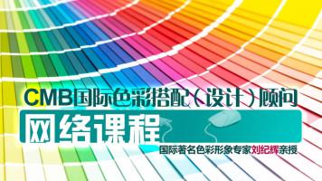 祺馨【色彩搭配网课】,著名色彩专家刘纪辉主讲