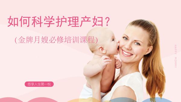 如何科学护理产妇?(金牌月嫂必修培训课程 含双证书)