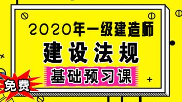 【游一男】2020年一建一级建造师建设法规基础预习课