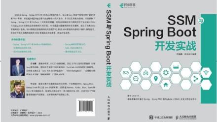 SSM与Spring Boot开发实战