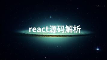 react源码解析