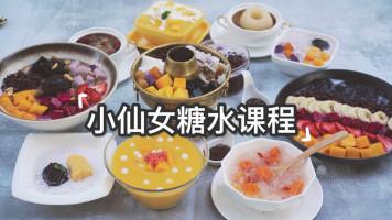 烘焙   十几款爆款   糖水炖品   芋圆   杨枝甘露