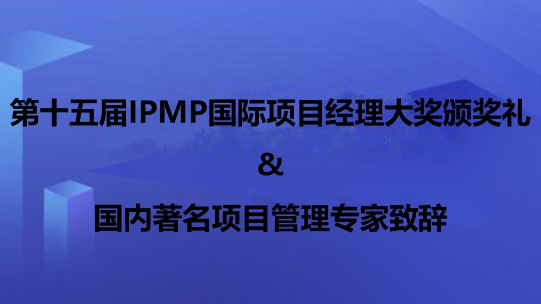 第十五届IPMP国际项目经理大奖颁奖礼