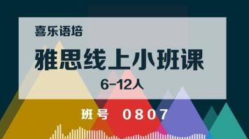 喜乐语培 雅思小班课 0807