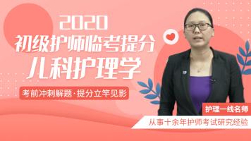 2020年初级护师临考冲刺抢分班 儿科护理学