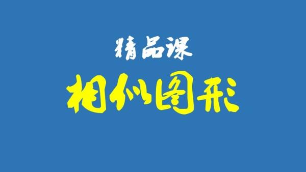 【精品课】相似图形-数学-全国通用版