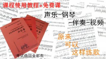 钢琴正谱伴奏视频说明+10首免费作品