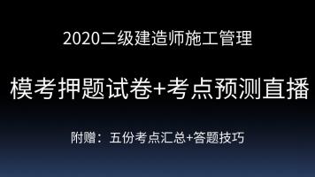 2020二建管理模考押题试卷+考前考点预测直播(赠送四重资料)