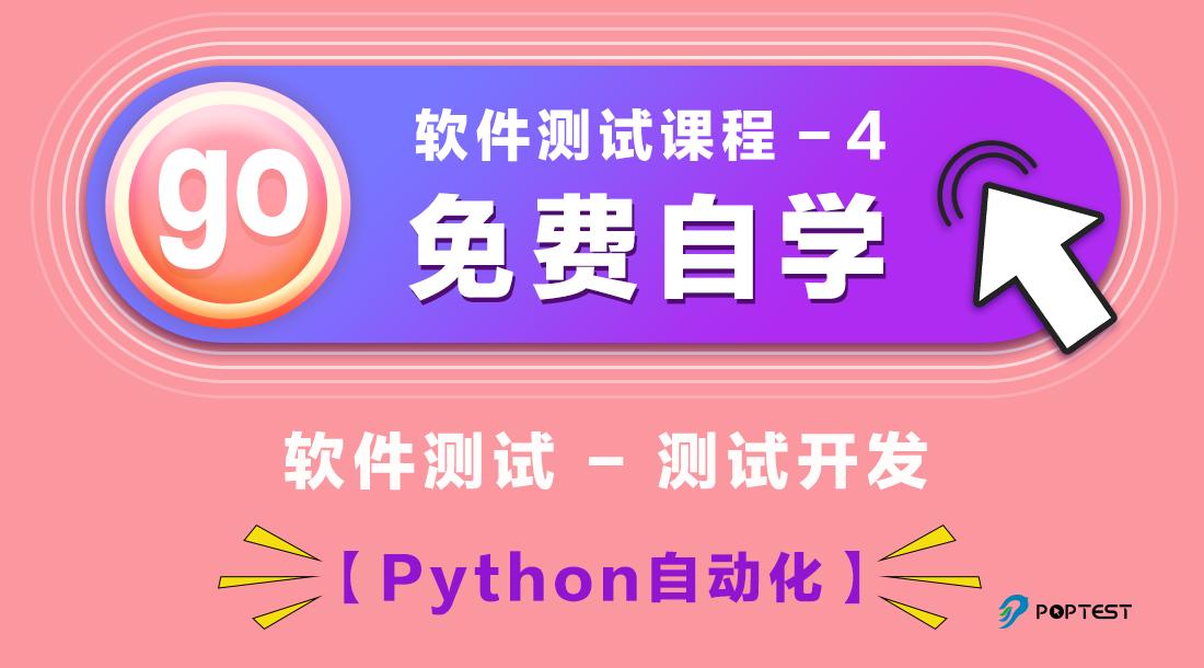 软件测试/测试开发/python自动化免费自学
