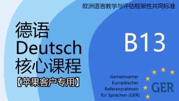 (IOS用户专用)德语欧标B13核心课程