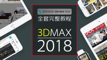 3Dmax2018零基础教程,3D建模案例教程(全集教程)