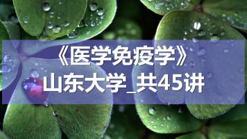 K9268_《医学免疫学》_山东大学_共45讲