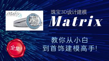 Matrix珠宝首饰建模课程全集